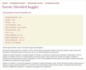 Russian Haggis Recipe